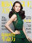 Vogue Magazine China